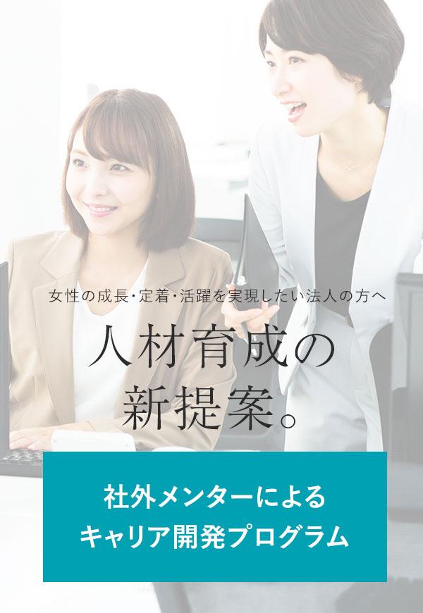 人材育成の新提案 社外メンターによる 個別対応型プログラム メンターmikkke